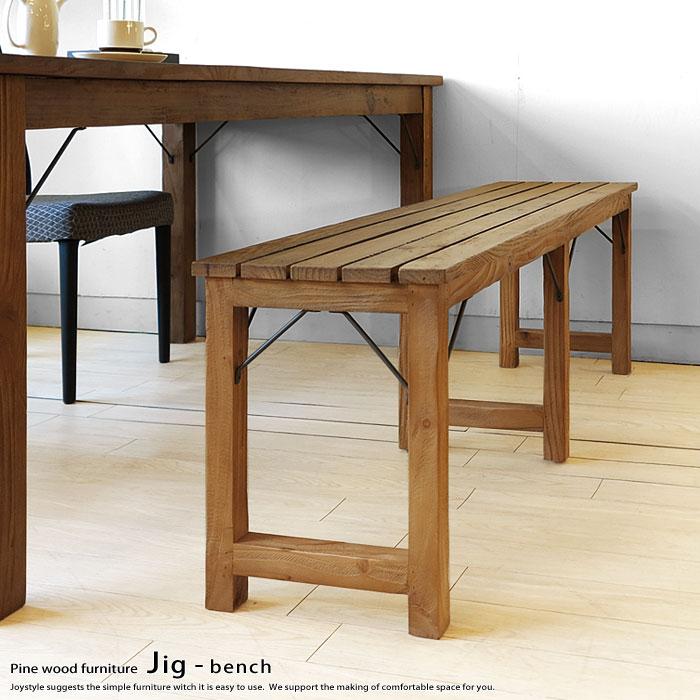 アウトレット撮影品処分 140cm パイン古材 ヴィンテージ ダイニングベンチ JIG-BRNCH