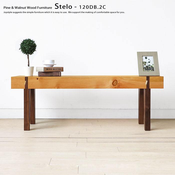 ダイニングベンチ 国産 日本製 受注生産 パイン無垢材とウォールナット無垢材を使用したツートンカラー 木製椅子 厚さ95mmの座板が特徴 節あり材使用 幅120cm STELO
