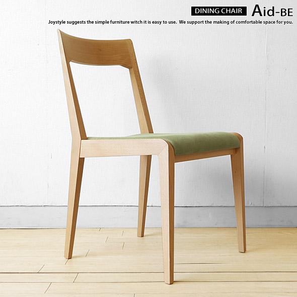 アウトレット展示品処分 ブナ材 ブナ天然木 ブナ無垢材 重量4.6kgの軽量タイプの椅子 シャープなデザインのダイニングチェア AID