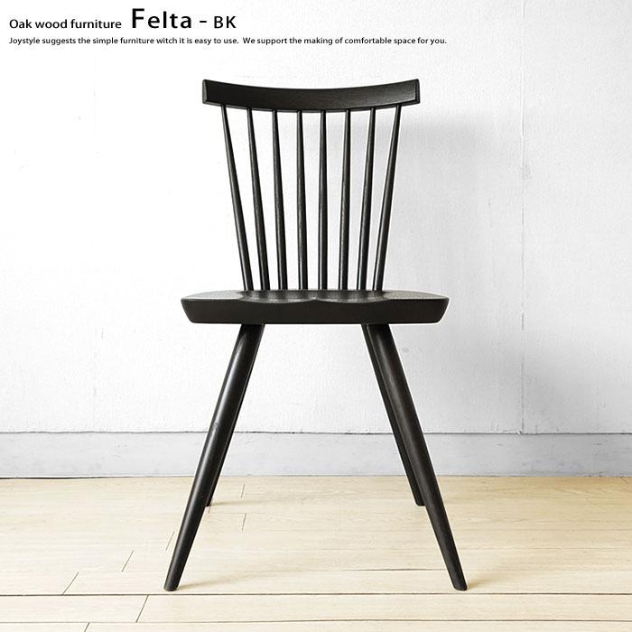 ダイニングチェア 板座 木座 木製椅子 ナラ無垢材 ウィンザーチェア 受注生産 国産 日本製 ナラ材 FELTA-BK ブラック色