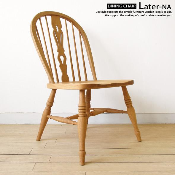ダイニングチェア【受注生産商品】ナラ材 ナラ無垢材 背もたれのデザインがオシャレなアンティーク調 木座 木製椅子 ナチュラルテイスト 英国カントリー LATER-NA