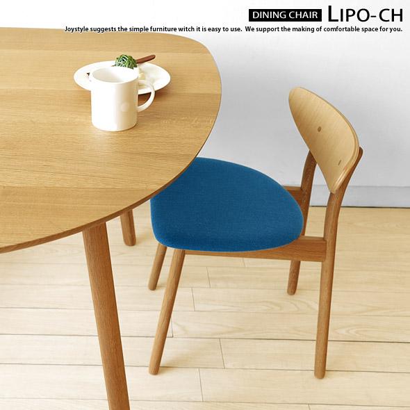ダイニングチェア 布座 受注生産商品 ナラ材 ナラ無垢材 木製椅子 丸みのあるかわいらしいコンパクトサイズ LIPO-CH 外側に開いたスリム脚が開放感のあるお部屋を演出します