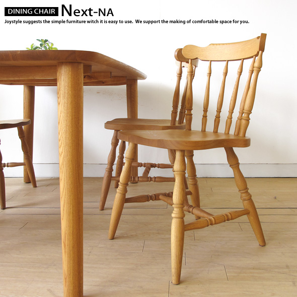 Japanese Oak Materials Japanese Oak Innocent Materials Japanese Oak Nature  Each Tree Seat Wooden Chair Natural Taste Dining Chair U.K. Country NEXT NA