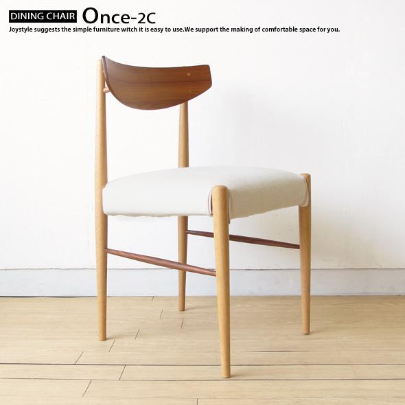 アウトレット展示品処分 ウォールナット材とナラ材のツートンカラー 重さ3.6kgの軽量チェア 全体的に丸いフォルムがかわいいカバーリングタイプのダイニングチェア Once-Chair-2c