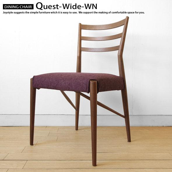 ダイニングチェア 食卓椅子 受注生産商品 ウォールナット材 重さ4kg 軽量ダイニングチェア 軽いイス QUEST-WIDE-WN 張り込みとカバーリングから選べます