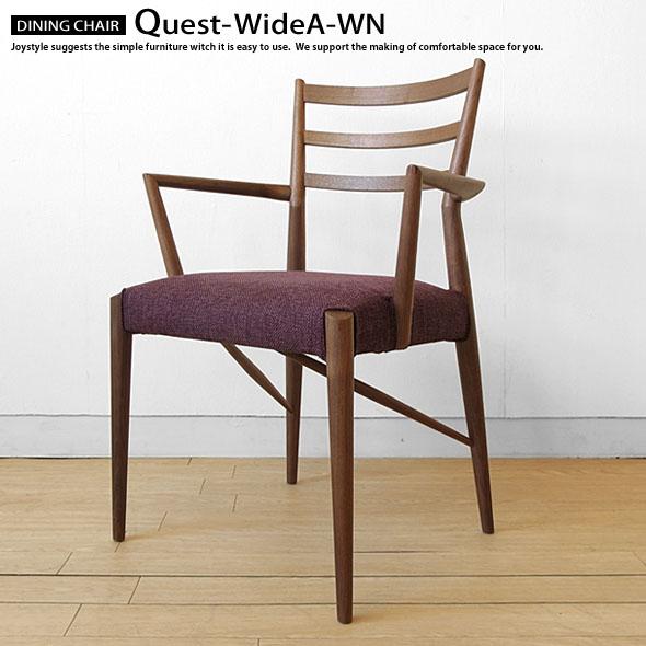 ダイニングチェア ワイドチェア アームチェア 肘付き椅子 受注生産商品 ウォールナット材 重さ4.5kgの軽量ダイニングチェア 軽いイス QUEST-WIDEA-WN 座面は張り込みとカバーリングから選べます