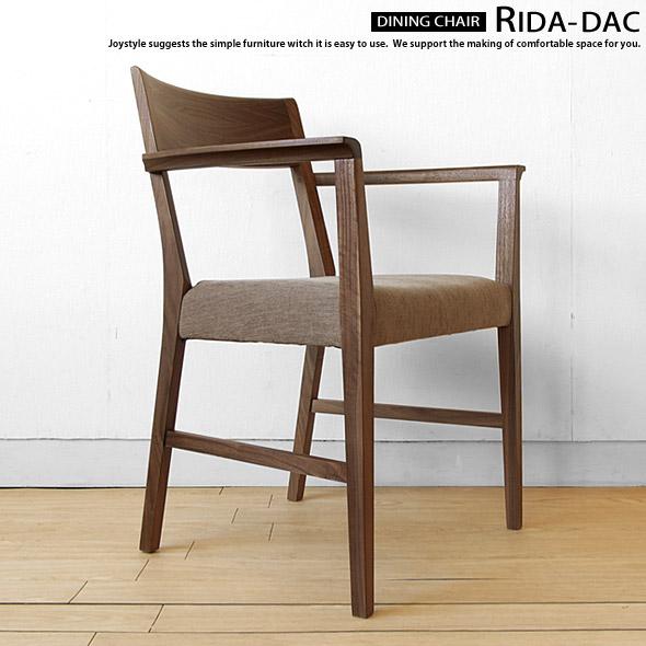 アウトレット展示品処分 ウォールナット材 ウォールナット無垢材 天然木 木製椅子 スマートで優雅なデザインのダイニングチェア アームチェア 肘付き椅子 RIDA-DAC