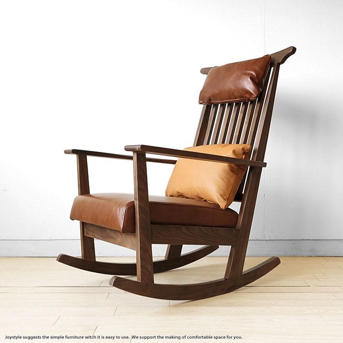ロッキングチェア ウォールナット無垢材 ウォールナット材 天然木 節あり材使用 カバーリングタイプのレザークッション付きチェア 木製椅子