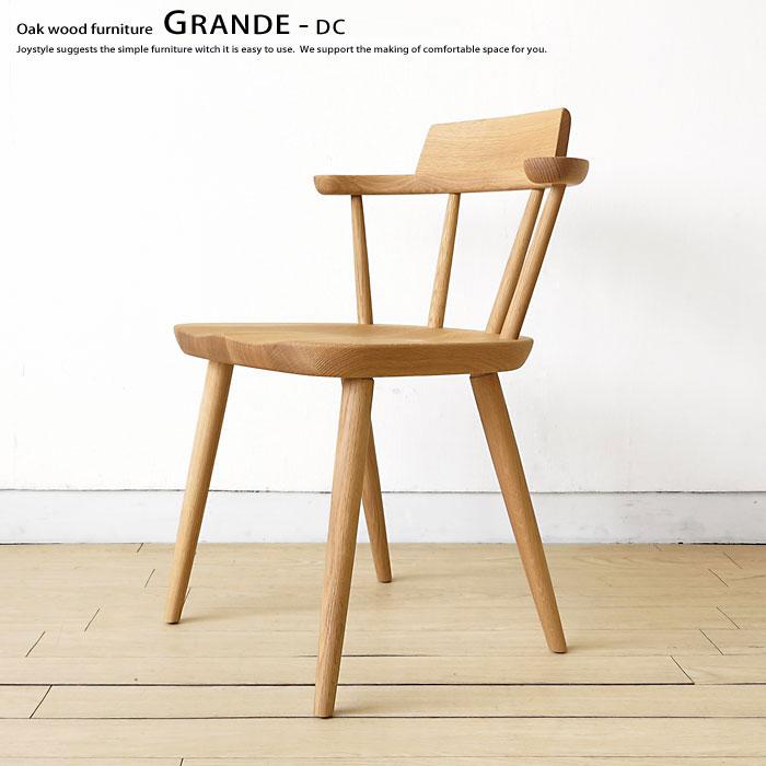 【受注生産商品】ナラ材 ナラ無垢材を贅沢に使用したダイニングチェア アームチェア 肘置き付き 板座 座板に厚さ4cmの無垢板を使用 座面にノンスリップ加工を施した座り心地の良い木製椅子 GRANDE-DC