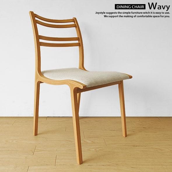 国産 ナラ材 流線的なラインが美しい軽量タイプのダイニングチェア 木製椅子 スリムで丈夫な重量3.2kgのイス WAVY ナチュラル色