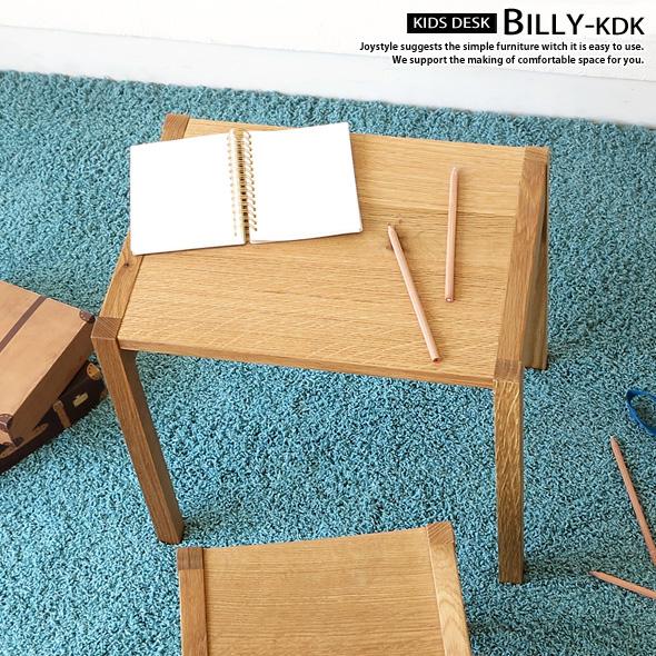 キッズデスク 木製机 ナラ天然木 ナチュラルテイスト シンプルデザイン ミニチュアデスク 3歳からのキッズデスク 受注生産商品 ナラ材 節ありのナラ無垢材を使用して作られた小さくて可愛らしい BILLY-KD(※チェア別売)