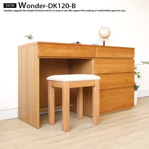 幅120cm アルダー材 アルダー無垢材 木製机 書斎机 パソコンデスク 引き出しを組み合わせたユニットデスク WONDER-DK120-B(※チェア別売)