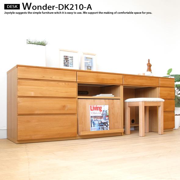 木製机 書斎机 パソコンデスク ブックシェルフと引き出しを組み合わせたユニットデスク 幅210cm アルダー材 アルダー無垢材 WONDER-DK210-A(※チェア別売)