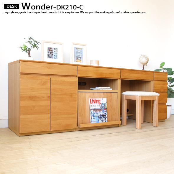 木製机 書斎机 パソコンデスク ブックシェルフと引き出し、キャビネットを組み合わせたユニットデスク 幅210cm アルダー材 アルダー無垢材 WONDER-DK210-C(※チェア別売)