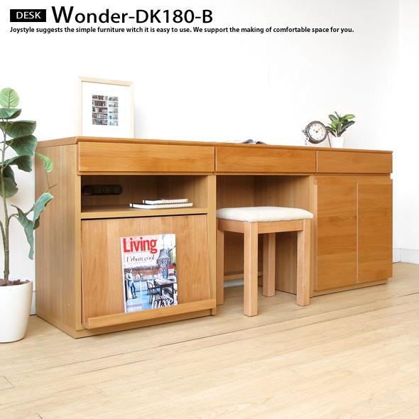 幅180cm アルダー材 アルダー無垢材 木製机 書斎机 パソコンデスク キャビネットとブックシェルフを組み合わせたユニットデスク WONDER-DK180-B(※チェア別売)