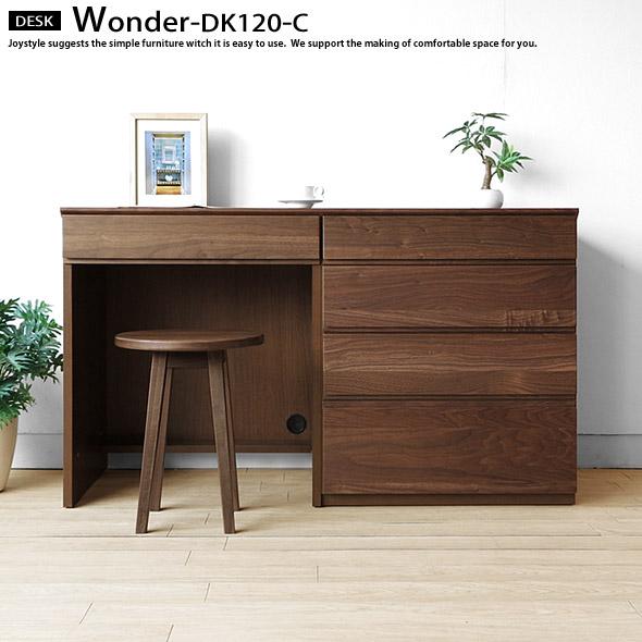 幅120cm ウォールナット材 ウォールナット無垢材 木製机 書斎机 デスク 引き出し チェストを組み合わせたユニットデスク WONDER-DK120-C(※チェア別売)