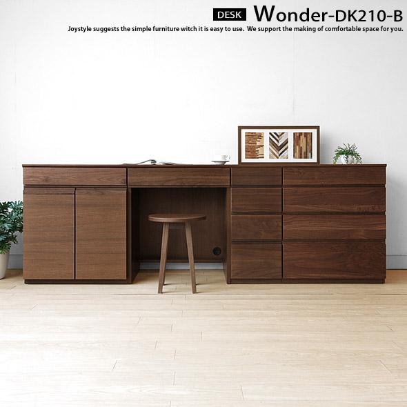 木製机 書斎机 パソコンデスク 開き戸と引き出し大小を組み合わせたユニットデスク 大容量の収納デスク 幅210cm ウォールナット材 ウォールナット無垢材 WONDER-DK210-B(※チェア別売)