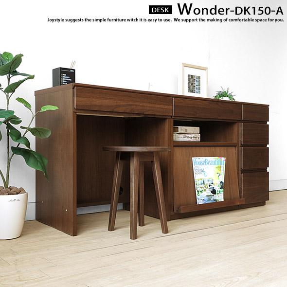 幅150cm ウォールナット材 ウォールナット無垢材 木製机 書斎机 パソコンデスク 引き出しとマガジンラックを組み合わせたユニットデスク WONDER-DK150-A(※チェア別売)