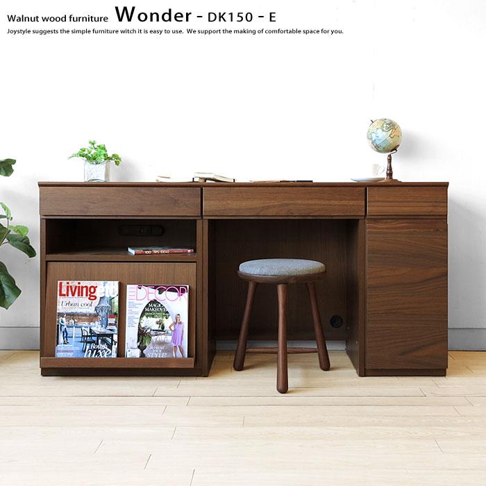 ※現在欠品中、次回入荷は10月上旬頃です。パソコンデスク 飾り棚とマガジンラックを組み合わせたユニットデスク 幅150cm ウォールナット材 ウォールナット無垢材 木製机 書斎机(※チェア別売)