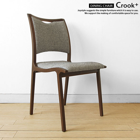 国産 流線的なラインが美しい軽量タイプのダイニングチェア 木製椅子 スリムで丈夫な重量4kgのイス CROOK+ ウォールナット色