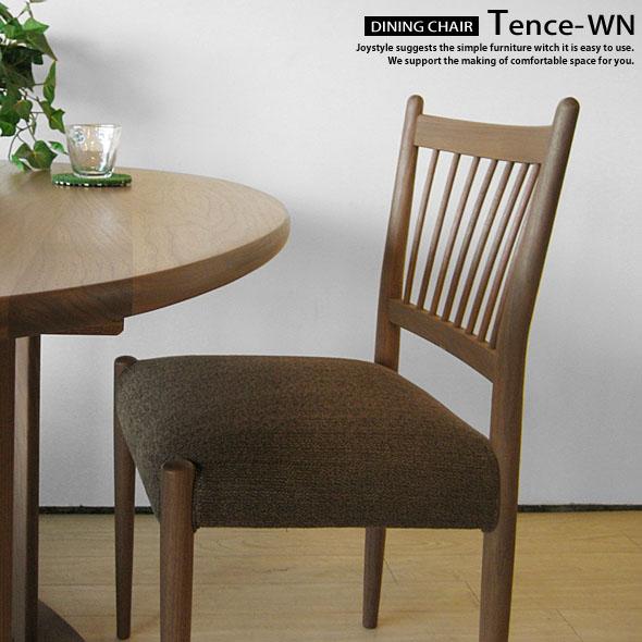 アウトレット展示品処分 ウォールナット材 ウォールナット無垢材 ウォールナット天然木 木製椅子 カバーリングタイプのダイニングチェア 重量3.3kgの軽量チェア TENCE-CHAIR-WN