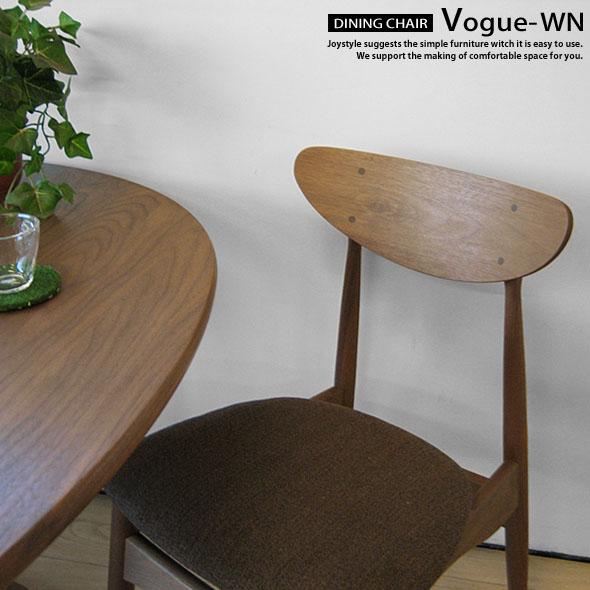 【受注生産商品】ウォールナット材 ウォールナット無垢材 ウォールナット天然木 木製椅子 北欧テイストのダイニングチェア 重量3.8kgの軽量チェア VOGUE-CHAIR-WN