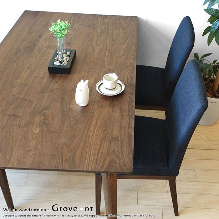食卓テーブル ダイニングテーブル ウォールナット材 幅150cm 数量限定 開梱設置 GROVE-DT(※チェア別売)