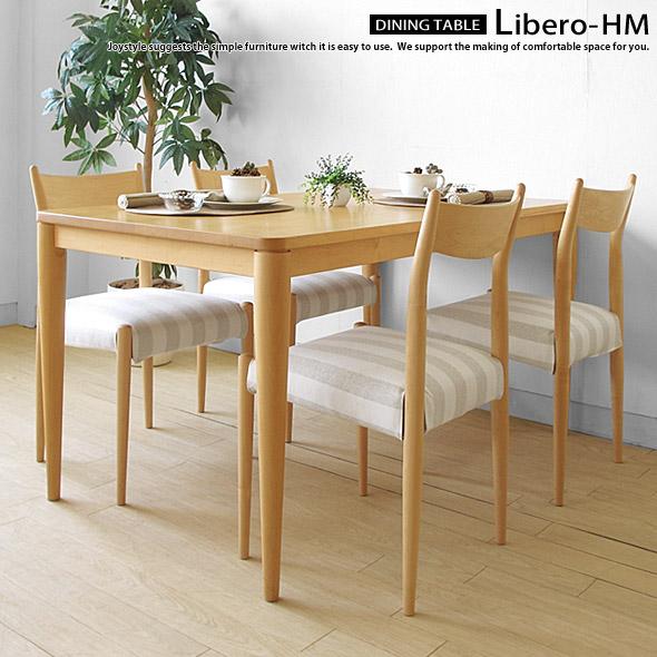 【受注生産商品】サイズ、塗装が選べるカスタムテーブル ハードメープル材 天然木 シンプルデザイン ハードメープル無垢材のダイニングテーブル Libero-HM(※チェア別売)※サイズによって金額が変わります!