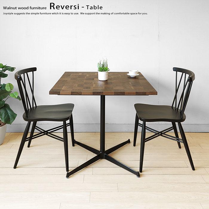アウトレット展示品処分 ウォールナット材 モザイク画の様なダイニングテーブル REVERSI-TABLE(チェア別売)