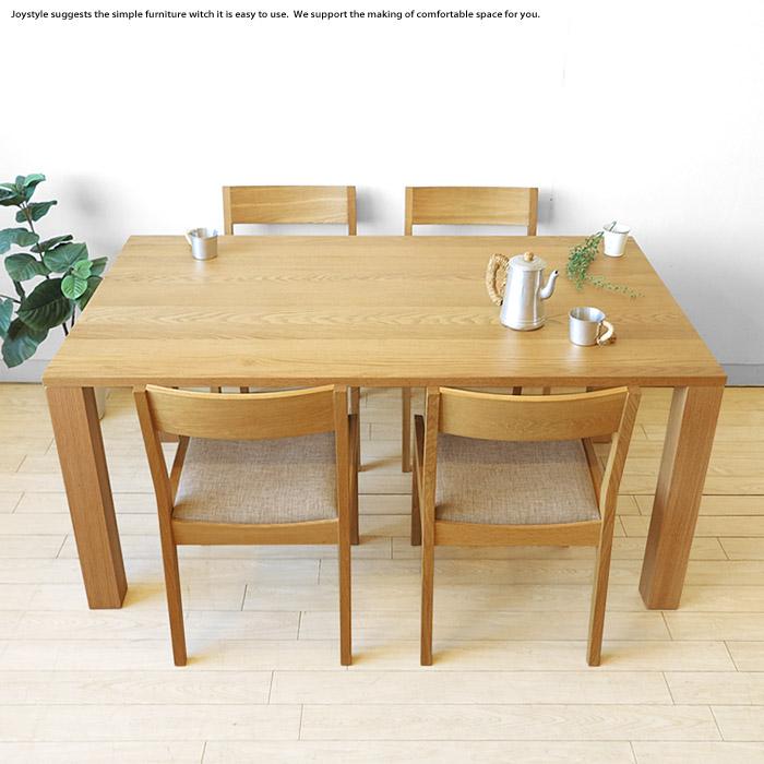 ダイニングテーブル 食卓 開梱設置配送 幅150cm ナラ材 ナラ無垢材 シンプルなスクエア型 ナチュラルモダン 86 ハチロクシリーズ(※チェア別売)
