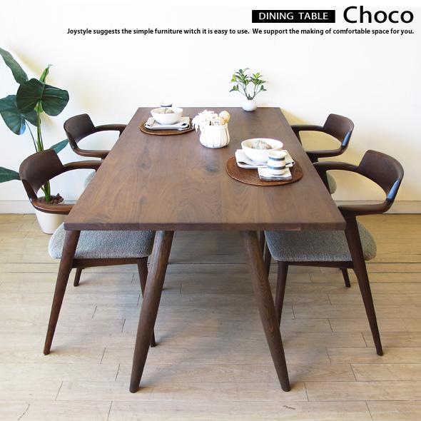 ダイニングテーブル ウォールナット材 受注生産商品 幅165cm 天板に節有のウォールナット無垢材 重厚な木目と上品な色合いが魅力的 CHOCO(※チェア別売)