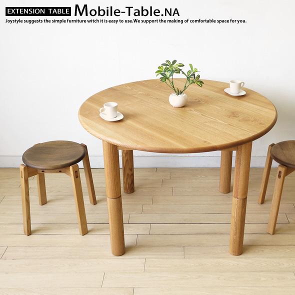 ローテーブル 円座卓 丸テーブル 円テーブル ダイニングテーブル兼用リビングテーブル 開梱設置配送 直径100cm タモ材 タモ無垢材 木製 MOBILE(※チェア別売)