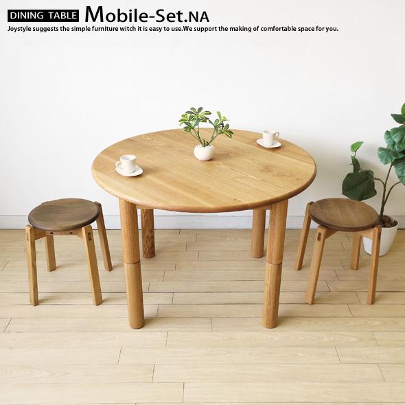 直径100cm タモ材を使用したダイニングテーブル兼用リビングテーブルとタモ材とクルミ材を組み合せたツートンカラーのウッドスツール2脚の3点セット タモ無垢材 木製ローテーブル 座卓 丸テーブル 木製イス MOBILE-SET