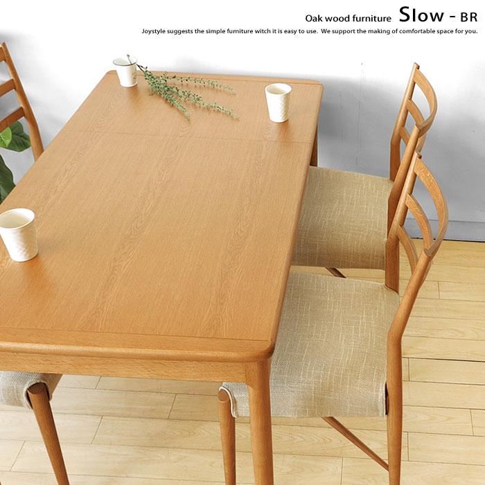 受注生産商品 国産 北海道産ミズナラ材 伸長式 ダイニングテーブル 幅90cmから幅130cmになるエクステンションテーブル SLOW-90 ブラウン色(※チェア別売)