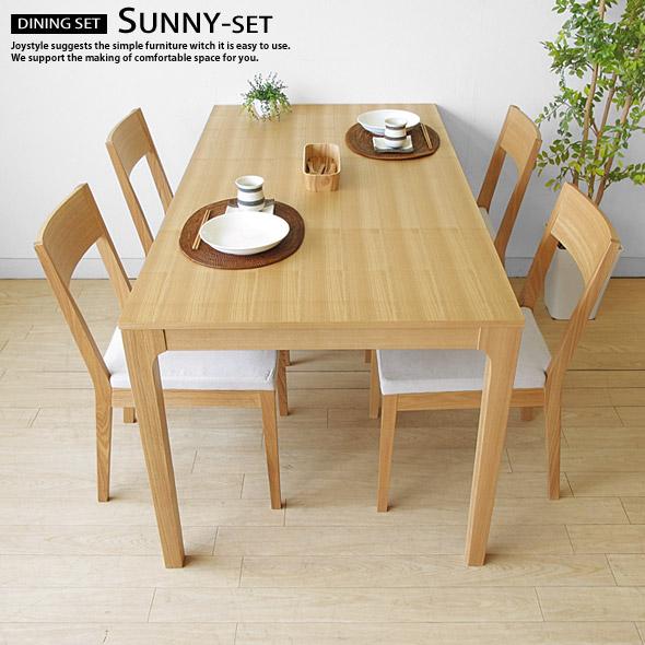 幅130cm 幅150cmの2サイズ タモ材 タモ天然木 木製 シンプルなデザインのダイニングテーブルとダイニングチェアのダイニング5点セット SUNNY-SET