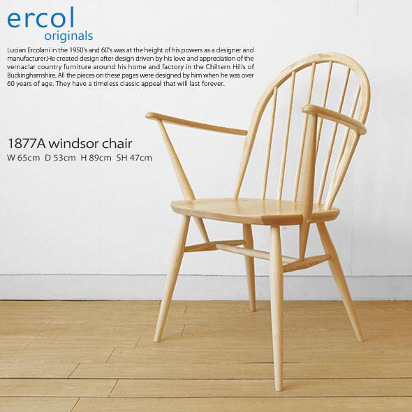 在庫処分 イギリス アーコール 1877Aウィンザーアームチェア ダイニングチェア アームチェア 1877A windsor armchair 英国家具 輸入家具