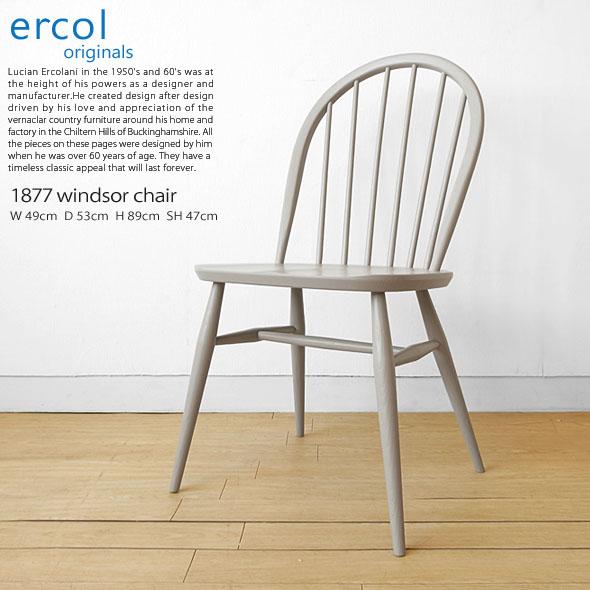 アウトレット展示品処分 英国家具 輸入家具 イギリス アーコール 1877ウィンザーチェア ダイニングチェア 1877 windsor chair 限定グレー色 ercol