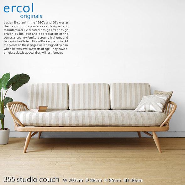 3Pソファ 美しいデザインのカウチソファ イギリス アーコール 355スタジオカウチ 355 studio couch 受注生産 英国家具 輸入家具 ウッドフレーム ※輸入商品のため事前に納期をお問い合わせください!