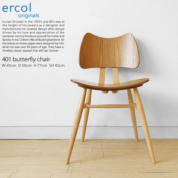 英国家具 輸入家具 永い時を経ても愛され続けるデザイン イギリス アーコール 401バタフライチェア ダイニングチェア 401 butterfly chair ※輸入商品のため事前に納期をお問い合わせください!