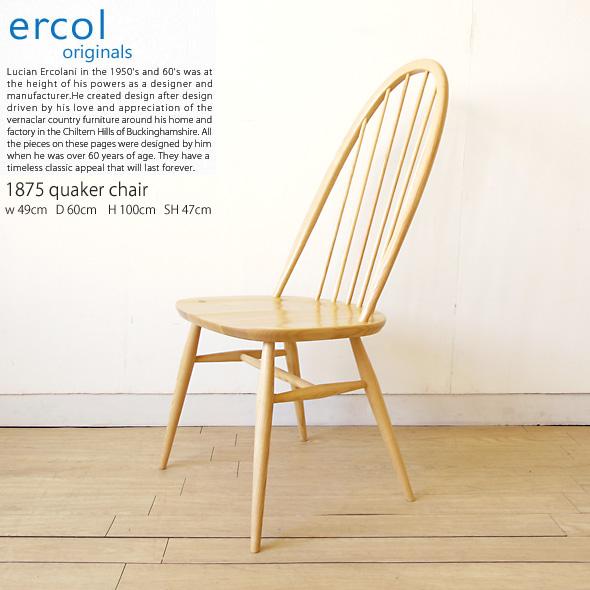 英国家具 輸入家具 イギリス アーコール 1875クエーカーダイニングチェア ウィンザーチェア 1875 quaker chair ※輸入商品のため事前に納期をお問い合わせください!