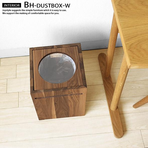 ゴミ箱 ダストボックス 木製ゴミ箱 ウォールナット材 ウォールナット無垢材 シンプル BHシリーズ