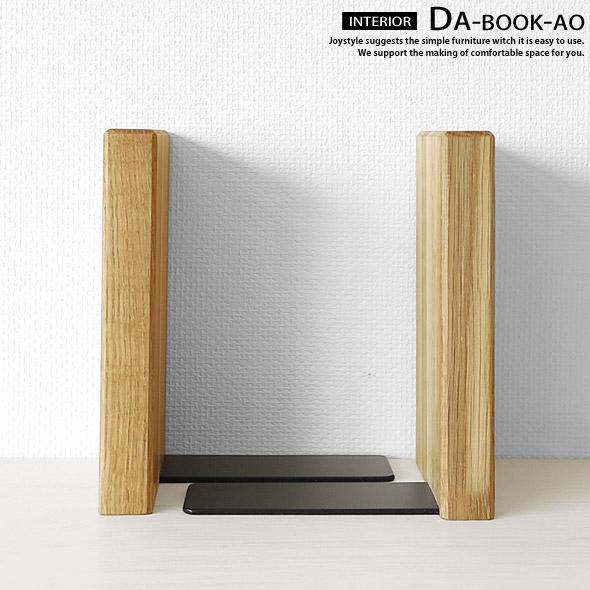 ナラ無垢材で作られたシンプルなブックエンド ブックエンド ブックスタンド NEW売り切れる前に☆ Aタイプ ナラ材 無垢材の重量感で本をしっかり支えます ナラ無垢材 オイル仕上げ 本物 木製