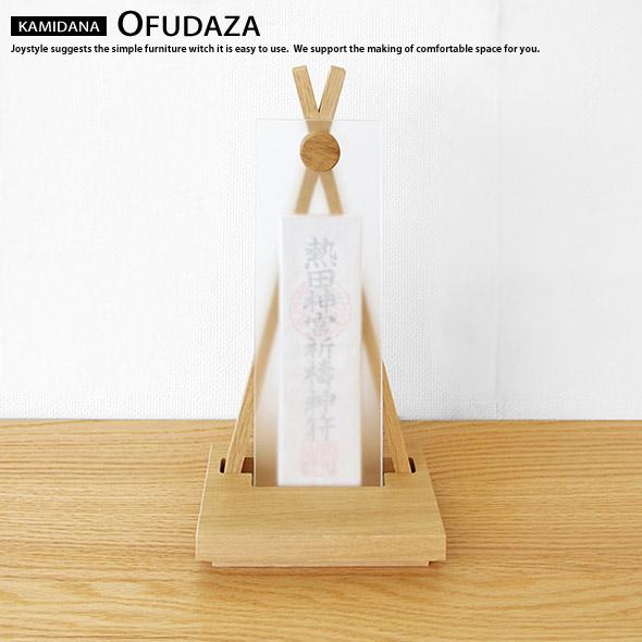 【在庫有り】ナラ無垢材を使用したインテリアとして空間に溶け込むデザインの神棚 OFUDAZA 御札座 ナチュラル ミディアムブラウン ダークブラウン 寄木細工職人による手作りです