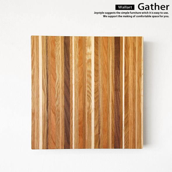 ウォールアート 受注生産商品 細くカットした5樹種をランダムに接ぎ合せたアーティステックでオシャレ GATHER
