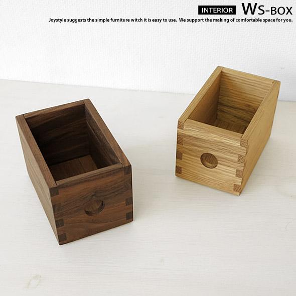 壁面アクセサリー 無垢材で作られたスタッキングボックス 発売モデル ナラ無垢材 ウォールナット無垢材 オイル仕上げ 木箱 小物入れ 無垢材で作られた小箱 出色 シェルフと組み合わせできるウッドボックス