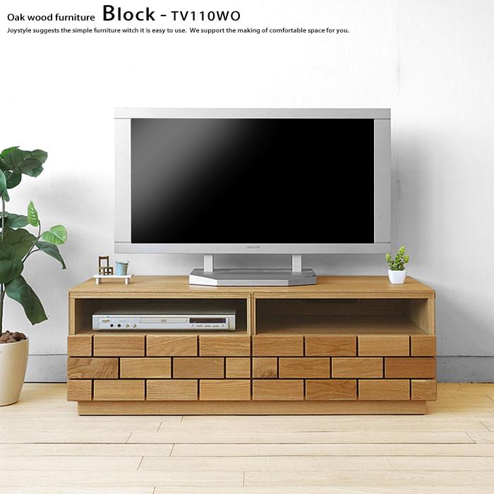 受注生産商品 開梱設置配送 幅109cm ホワイトオーク材 ホワイトオーク無垢材 天然木 木製テレビ台 無垢材をレンガのように貼り合わせた芸術的なデザインのテレビボード BLOCK-TV109WO