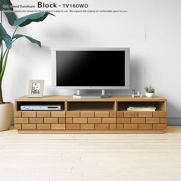 テレビ台 無垢材をレンガのように貼り合わせた芸術的なデザインのテレビボード 受注生産商品 開梱設置配送 幅163cm レッドオーク材 レッドオーク無垢材 木製 BLOCK-TV160RO