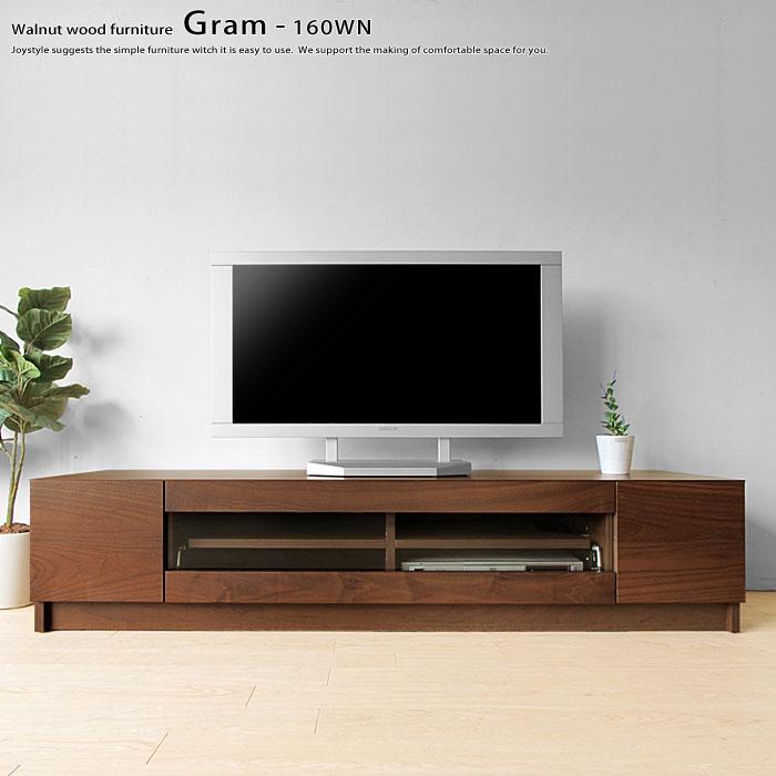 テレビ台 受注生産商品 ウォールナット無垢材 幅160cm シンプルデザイン テレビボード GRAM-160 ※素材によって金額が変わります!
