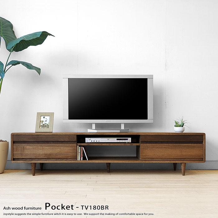 テレビ台 幅180cm タモ材とウォールナット材のツートンカラー 木製のタモ無垢材 角に丸みのあるデザインのテレビボード POCKET-TV180 ダークブラウン色