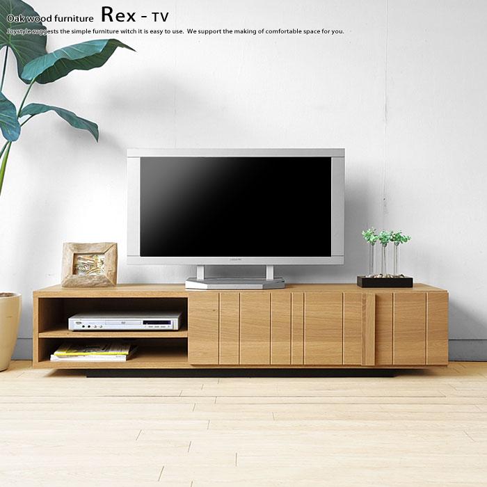テレビ台 ローボード 幅160cm オーク無垢材 オーク材 モダンデザイン ナチュラルテイスト 北欧デザイン REX-TV